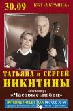 Концерт Татьяны и Сергея Никитиных купить билет