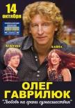 Олег Гаврилюк «Любовь на грани сумасшествия» купить билет