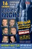 """Спектакль """"Ladies' NIGHT"""" купить билет"""