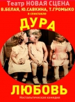 """Театр """"Новая Сцена"""". Дура- Любовь. Премьера!!! купить билет"""