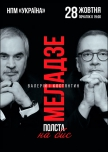Валерий и Константин Меладзе купить билет