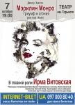 «Мэрилин Монро: триумф и агония» купить билет