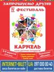 Карусель - 2016 купить билет