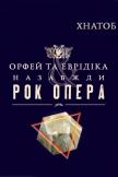 Рок-опера «Орфей и Эвридика навсегда»  купить билет
