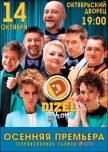 Dizel Show купить билет