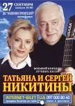 Татьяна и Сергей Никитины купить билет
