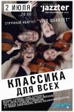 """""""Классика для всех"""" в исполнении """" Vivo Quartet"""" купить билет"""