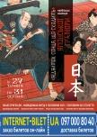 Найбільша колекція японської гравюри купить билет
