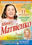 НИНА МАТВИЕНКО при участии Тони Матвиенко купить билет