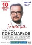 Олександр Пономарьов з симфонічним оркестром купить билет