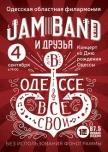 Jam Band и друзья купить билет