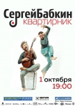 Сергей Бабкин купить билет
