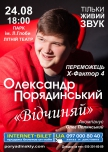 Олександр Порядинський  купить билет