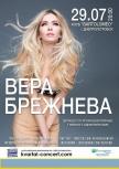 Вера Брежнева купить билет