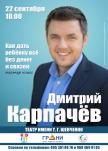 Дмитрий Карпачев купить билет