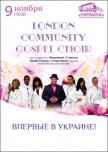 London Community Gospel Choir купить билет