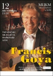 Francis Goya купить билет