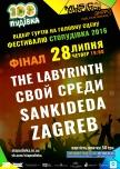 Відбір гуртів на СТОПУДІВКУ 2016 купить билет