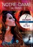 Notre Dame de Paris купить билет