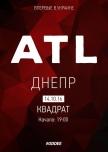 ATL купить билет