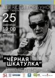 """Алексей Горбунов в композиции """"Черная Шкатулка"""" купить билет"""