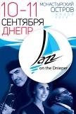 «Джаз на Днепре» купить билет