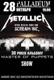 "Official ""Metallica"" tribute - группа Scream Inc.! SHOW «Master of puppets» купить билет"