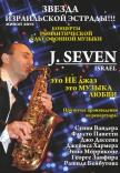 J.Seven купить билет