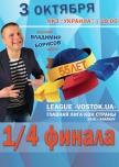 1/4 финала Региональной Лиги МС КВН «Vostok.UA» купить билет