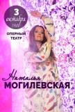 """Наталья Могилевская - """"Все хорошо!"""" купить билет"""