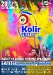 Kolir fest Dnepr 2016 купить билет