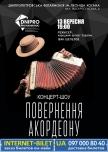 Концерт-шоу «Возвращение аккордеона» купить билет