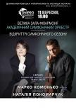 Концерт академического симфонического оркестра купить билет