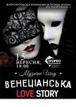 Музыкальное шоу «Венецианская LOVE STORY» купить билет