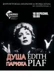 Музыкальное шоу «Едит Пиаф. Душа Парижа» купить билет