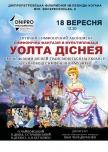 «Симфоническая фантазия в мультипликации Уолта Диснея» купить билет
