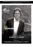 Лауреат международных конкурсов Андрей Лунев  купить билет