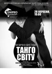 Музыкальный спектакль «Танго Мира» купить билет