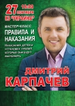 """Дмитрий Карпачев """"Правила и наказания"""" купить билет"""