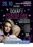 Оскар і Рожева Пані купить билет