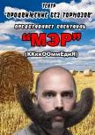 """Театр """"Продвижение без тормозов"""" - МЭР купить билет"""