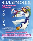 Волинський народний хор купить билет
