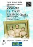 """Театр """"Новая Сцена"""". Мужчины на грани нервного срыва. купить билет"""