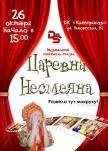 """Музыкальный спектакль-сказка """"Царевна несмеяна"""" купить билет"""