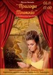 Приключения Пиноккио купить билет