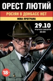 Орест Лютий «Росіян в Донбасє нет» купить билет