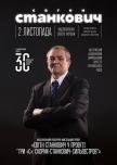 «Три «С»: Скорик - Cильвестров - Станкович» купить билет
