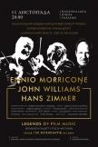 Ennio Morricone | John Williams | Hans Zimmer купить билет