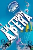 "Цирк ""Экстрим арена"" (18:00) купить билет"