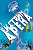 "Цирк ""Экстрим арена"" (16:00) купить билет"